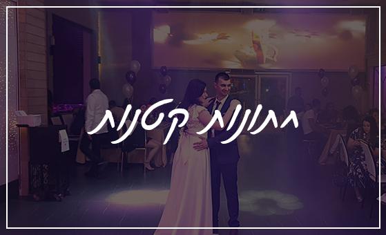 חתונה בנתניה